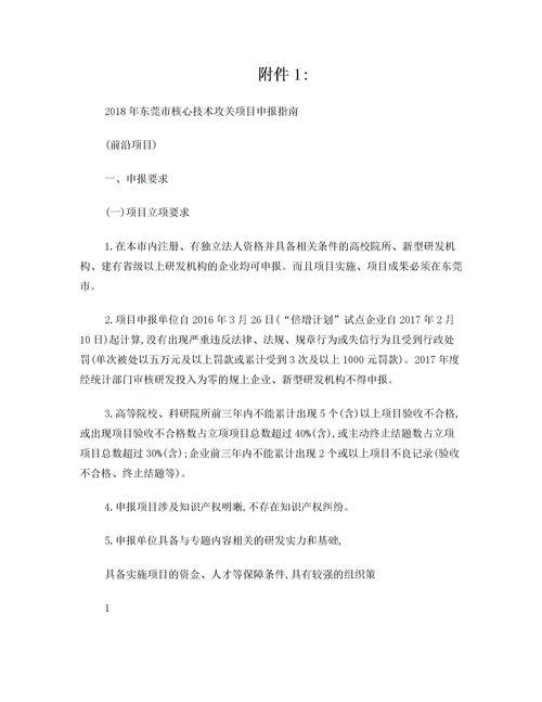 春节周记200字作文