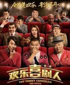 免费看欢乐喜剧人憨豆先生和郭德纲的中西喜剧对话
