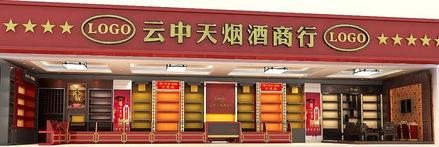 海参专卖店装修效果图