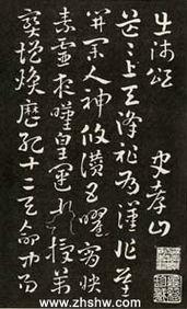索靖(欧阳询观看索靖书写的)