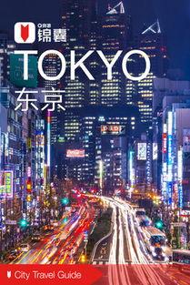 东京自由行穷游攻略