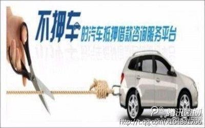 有车抵押贷款怎么贷(个人车辆抵押贷款怎么)