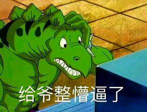 给爷整懵逼了最近大火星际恐龙表情包斗图卡通星际恐龙动漫表情