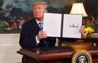 图为特朗普展示退出伊核协议的政策