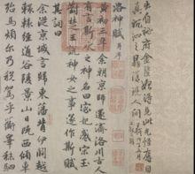洛神赋书法(怎样临写赵孟頫的洛神)