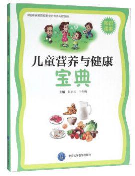 幼儿健康知识(幼儿保健知识?)