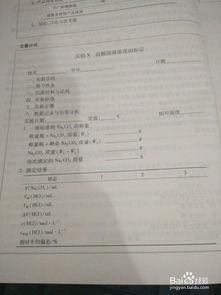 化学实验类论文引言怎么写