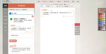 135微信编辑器电脑版下载 135微信编辑器官网正式版V2.0.0下载