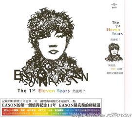 陈奕迅.2008.03.25 The 1st Eleven Years 然后呢 MP3下载