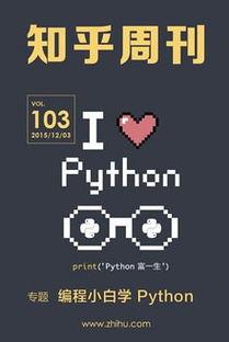 pythonc知乎