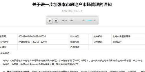上海出台牛年首个楼市新政住房限售,优先购买新房的需网签备案满5年后转让3月3日,上海出台牛年首个楼市新政《关于进一步加强本市房地产市场管理的通知》,进一步规范土地和商品住房市场。