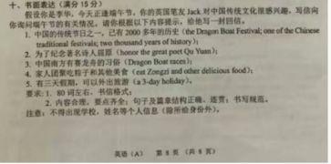 2020甘肃省中考英语作文范文10篇