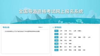 云南旅游导游资格证报名
