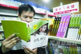 育儿书籍哪里看