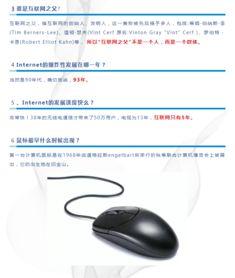 贵阳互联网小知识