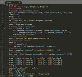网站验证码的生成原理 难度控制,及Python实现