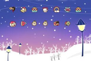 小希的梦幻冬季 微信美化 全图标