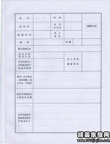 大学生就业登记表自我鉴定范文