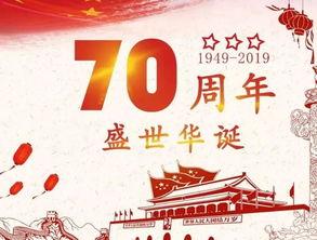 关于辉煌中国70周年的诗句