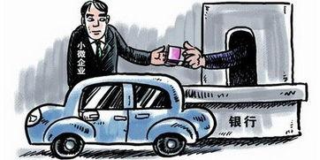 西安汽车抵押贷款(西安汽车按揭)