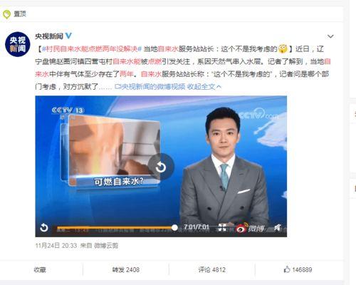CCTV13村民自来水能点燃两年没解决记者问谁负责自来水站长沉默了