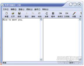 英语读音器软件 英语发音翻译一点通 v1.8 免费版