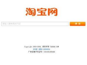 淘宝搜索引擎推广(淘宝上购买的搜索引擎推广开户,和官网上开户的有什么区别)