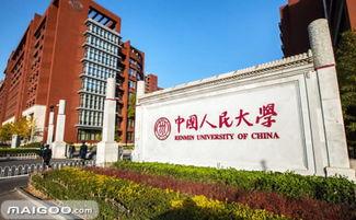 中国人民大学介绍 中国人民大学怎么样 十大品牌网