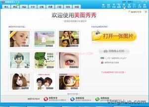 美图秀秀2.7.6旧版本下载 美图秀秀绿色精简版下载 v2.7.6.1000