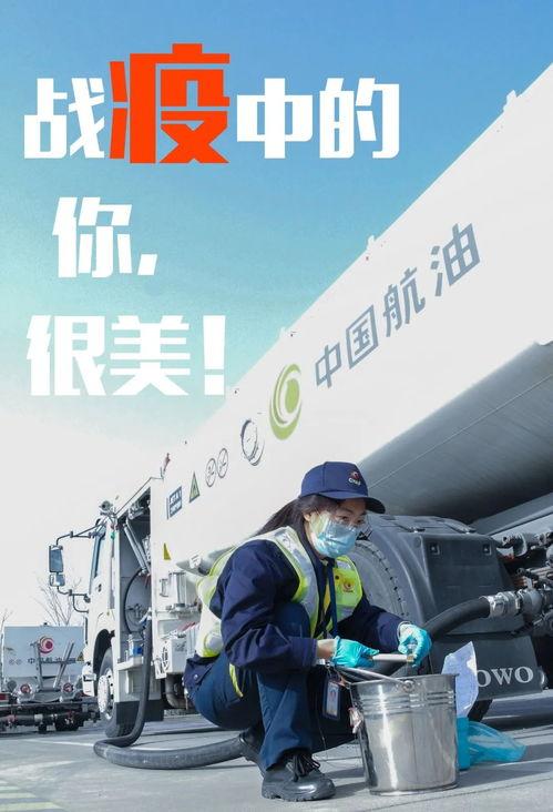 中国航油质量怎么样?