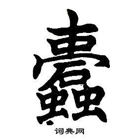 书法楷书(古代著名楷书书法家)