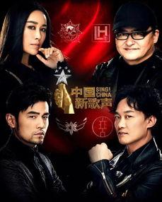 中国新歌声第二季