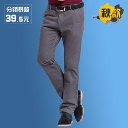 品牌男士休闲裤搭配
