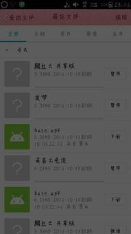 问 为什么我手机QQ不能下载别人发来的文件 以前可以的,现在不知道怎么就不能了,是什么原因呢