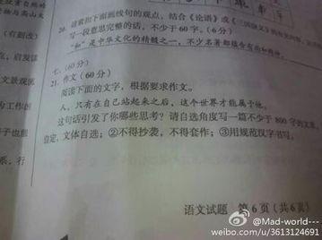 高中有关阅读作文