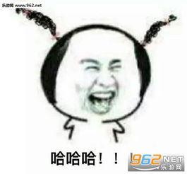 表情 哈哈大笑表情图片哈哈大笑表情哈哈大笑表情可爱图片哈哈哈大笑...