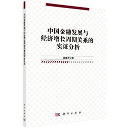 宁波金融发展与经济增长关系的实证分析
