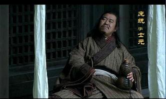 卧龙凤雏齐名天下 为何庞统却轻易死于落凤坡 他是否徒有虚名