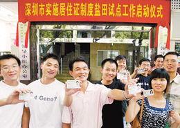 深圳非户籍居民赴香港游快开放无须回乡办签注