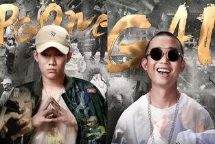 中国有嘻哈社会GAI和东北膨胀男孩PGone双冠军 这个10亿亿分之一的概率事件是怎么来的