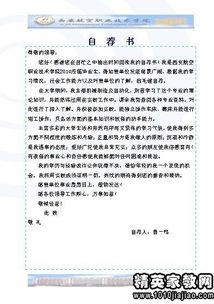 简历自我推荐信国企范文