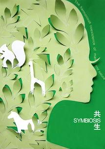 海报背景横版图保护环境-海报背景横版图