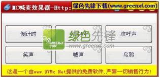 mc喊麦软件 MC喊麦效果器Beta2绿色版软件下载