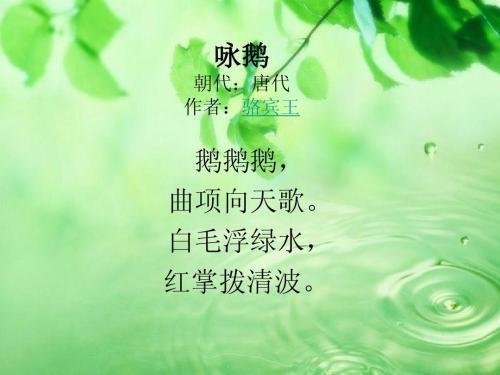 第二套古诗词韵律操