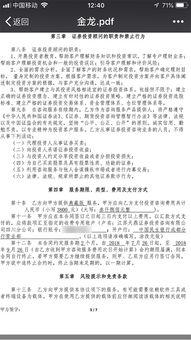疑心送了诈骗文件,多次提醒老人后报警7月27日,祁俊杰向澎湃新闻记者回忆了诈骗事件的经过.