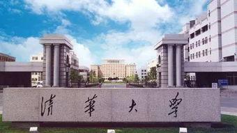 中国哪些大学最牛