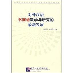 书面语言的发展和培养