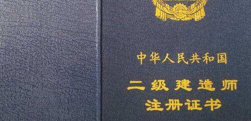 陕西二级建造师报名条件