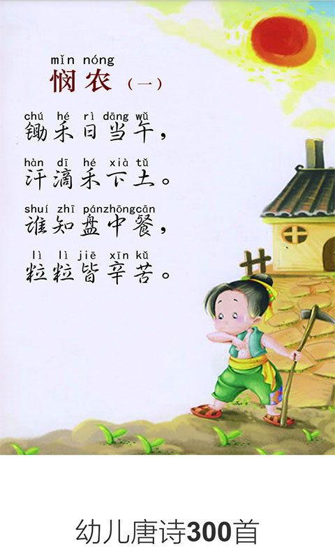 关于儿童诗句300首