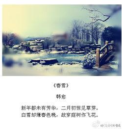 形容出去旅游下雪的诗句